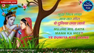 Meri Lagi Shyam Sang Preet || Hindi Bhakti Bhajan Whatsapp Status Video 2018||