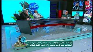 مجدي عبدالغني يكشف تفاصيل التعاقد مع مدير فني للمنتخب وأزمة حسام وإبراهيم