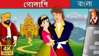 গোলাপি   ম্যাজিক রাজকুমারী   Bangla Cartoon   Rupkothar Golpo   Bengali Fairy Tales
