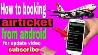 How to Book Air Tickets Online 2016 বিমান টিকেট বুকিং দিন মােবাই থেকে