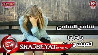 سامح الشامى كليب يا دنيا تعبت وياكى اخراج مجدى فوكس 2017 على شعبيات