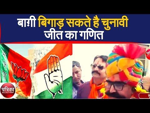 Xxx Mp4 Rajasthan Election 2018 बाग़ी बिगाड़ सकते है चुनावी जीत का गणित Rajastha Partika 3gp Sex