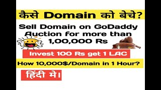 How to Sell Domain in GoDaddy Auction and Make 10,000$/Domain | Domain Buy Sell Business