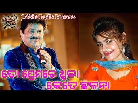 Xxx Mp4 To Premare Thila Kete Chhalana Superhit Odia Song Voice Over Hrudananda Sahoo 3gp Sex