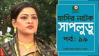 Bangla Hasir Natok | Shap Ludu | EP 19 | Faruk Ahmed, Badhon,  A K M Hasan | Bangla New Natok
