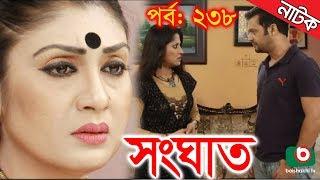 Bangla Natok | Shonghat | EP - 238 | Ahmed Sharif, Shahed, Humayra Himu, Moutushi, Bonna Mirza