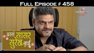 Asa Saasar Surekh Bai‬ - 4th January 2017 - असा सासर सुरेख बाई - Full Episode HD