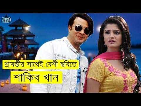 Xxx Mp4 এখন শ্রাবন্তীর সাথেই সব ছবিতে শাকিব খান ঈর্ষাকাতর বুবলি Shakib Khan Srabanti New Movie 2018 3gp Sex