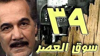 مسلسل ״سوق العصر״ ׀ محمود ياسين – احمد عبد العزيز ׀ الحلقة 39 من 40
