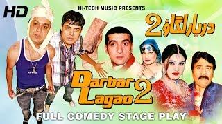 DARBAR LAGAO 2 (DIL DA MAMLA HAI) ZAFRI KHAN&NASEEM VICKY [FULL DRAMA] - BEST PAKISTANI STAGE DRAMA