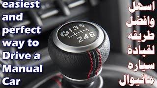 قيادة السياره المانيوال ب(أسهل وافضل) طريقه Drive a Manual Car by (easiest and perfect) way