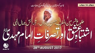 Tassarufat-e-Imam Mehdi (as) | By Younus AlGohar