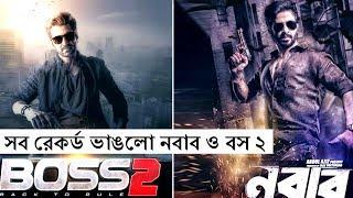 ১০ বছরের সব রেকর্ড ভাঙলো শাকিবের নবাব ও জিতের বস ২ | SHAKIB KHAN NABAB JEET BOSS 2 bangla Eid Movie