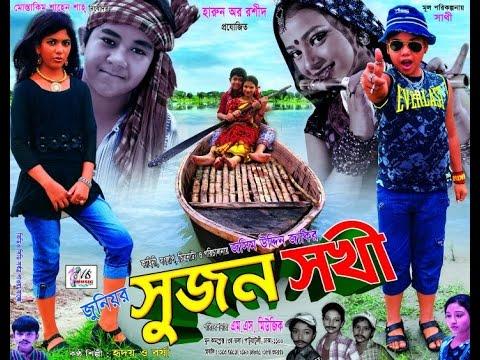 Xxx Mp4 Sujon Sokhi 1st Part Bangla New Movie 2016 Directed By Jasim Uddin Jakir 3gp Sex