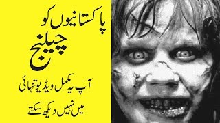 Scary Videos - You Can't Watch These Videos Alone In Night - Purisrar Dunya