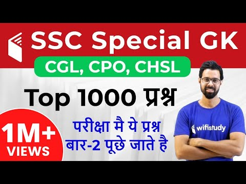 Expected GK Questions 2017 - SSC CGL 2016 GK Questions (1000)