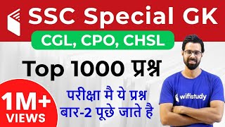 1000+ Expected GK Questions 2018 for SSC SSC CGL/CPO 2018