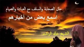 الشيخ خالد الراشد يتحدث عن الصحابه رضي الله عنهم