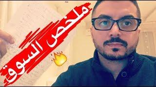 سعودي : مراجعة وتلخيص للسوق في دقائق ... لمن فاتته اهم الأخبار !