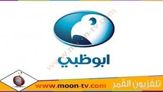 تردد قناة ابو ظبي Abu Dhabi TV على القمر عرب سات ( بدر)
