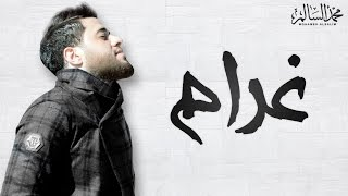 Mohamed Alsalim - Gharam (EXCLUSIVE Lyric Clip) | محمد السالم - غرام