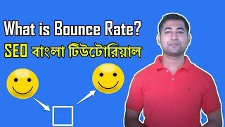 What is Bounce Rate? SEO Tutorial Bangla - Ways to Reduce Bounce Rate