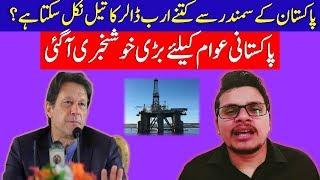 Oil & Gas Discoveries in Pakistan - پاکستانی عوام کیلئے بڑی خوشخبری آ گئی