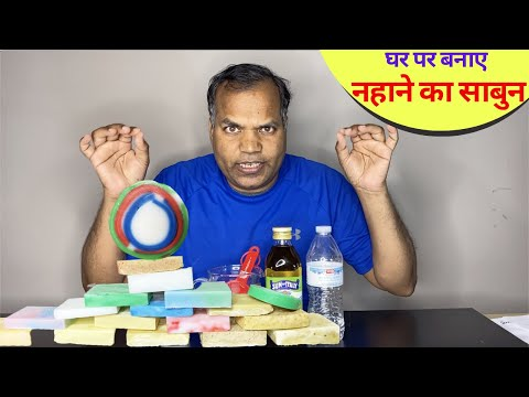 How to make SOAP at HOME 3 ways a Complete Story BATH SOAP from SOAP BASE नहाने का साबुन बनाये