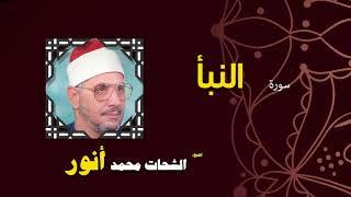 القران الكريم بصوت الشيخ الشحات محمد انور  سورة النبأ
