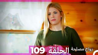 Zawaj Maslaha - الحلقة 109 زواج مصلحة