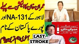Pakistan News Live Today | Imran Khan Last Message for NA 131 Lahore and for Pakistani People