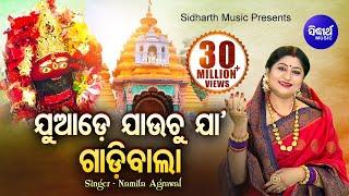 JUAADE JAUCHU ଜୁଆଡେ ଯାଉଚୁ ଯା ଗାଡିବାଲା ||  Namita Agrawal || Sarthak Music
