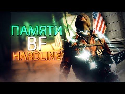 Xxx Mp4 ПАМЯТИ BF HARDLINE 3gp Sex