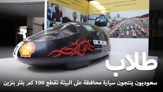 طلاب سعوديون ينتجون سيارة محافظة على البيئة تقطع 100 كم بلتر بنزين فقط
