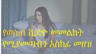 Ethiopia: የወሲብ ቪድዮ መመልከት የሚያመጣብን አስከፊ መዘዝ