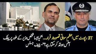 Pakistan News Live Islamabad   Azam Swati declared guilty in IG Islamabad transfer case