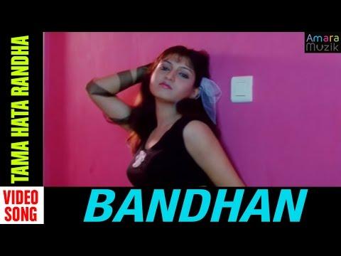 Xxx Mp4 Bandhan Odia Movie Tama Hata Randha Video Song 3gp Sex
