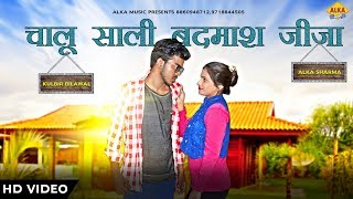 Chalu Sali Badmash Jija    Kulbir Bilawal    Alka Sharma    New Haryanvi Song 2018