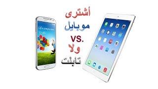 أشترى موبايل ولا تابلت ؟ الفرق بين الموبايل والتابلت ومميزات كل منهما.