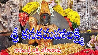 Sri Kanaka Mahalakshmini Chuda With Lyrics || Telugu Devotional Songs || Lakshmi Joga Rao