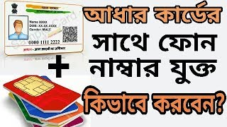 How To Add Phone Number On Adhar Card   Bangla