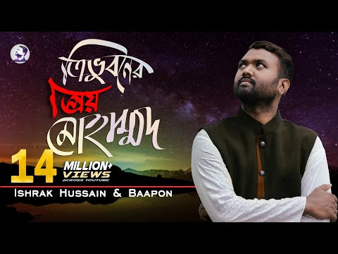 Xxx Mp4 Tri Vuboner Prio Muhammad Ishrak Hussain Baapon Kazi Nazrul Islam Bangla Islamic Gozol 3gp Sex