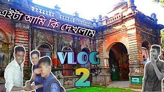 এইটা আমি কি দেখলাম | VLOG 2 | Muktagacha Rajbari | Rong Dhong Entertainment