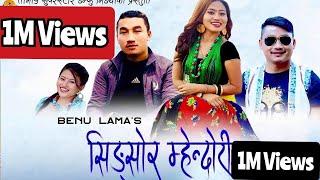 New Tamang Selo Gade Jyana mrangba Ft- Benu Lama/Anju Thokar/Dinesh Lama/Susma Moktan/Amir Dong