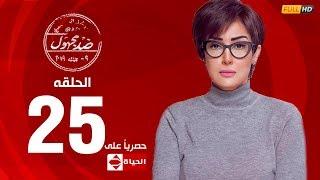 مسلسل ضد مجهول بطولة غادة عبد الرازق – الحلقة الخامسة والعشرون 25 | (Ded Maghool (EP25