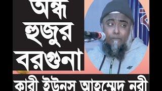 bangla waz younus ahmed nuri 01911700147 part-1