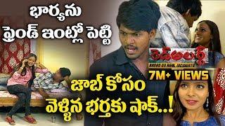 భార్యను ఫ్రెండ్ ఇంట్లో పెట్టి జాబ్ కోసం వెళ్ళిన భర్తకు షాక్ | Red Alert | ABN Telugu