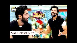 Jeeto Pakistan - 22nd October 2017 - ARY Digital Show