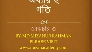PHYSICS CHAPTER 2 LECTURE 3  FOR  CLASS 9 & CLASS 10 IN BANGLADESH