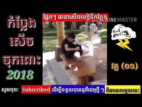 Xxx Mp4 កំប្លែង២០១៨ ធានាថាសើចចុកពោះ Komsan Tv Net Khmer Vibeo 3gp Sex